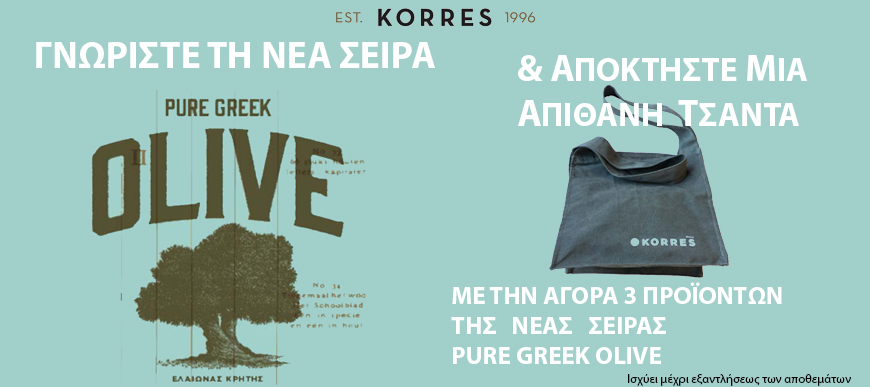 Korres Pure Greek Olive