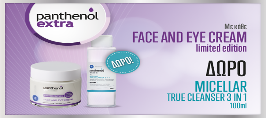 Panthenol extra face and eye cream & ΔΩΡΟ Micellar cleanser 3in1